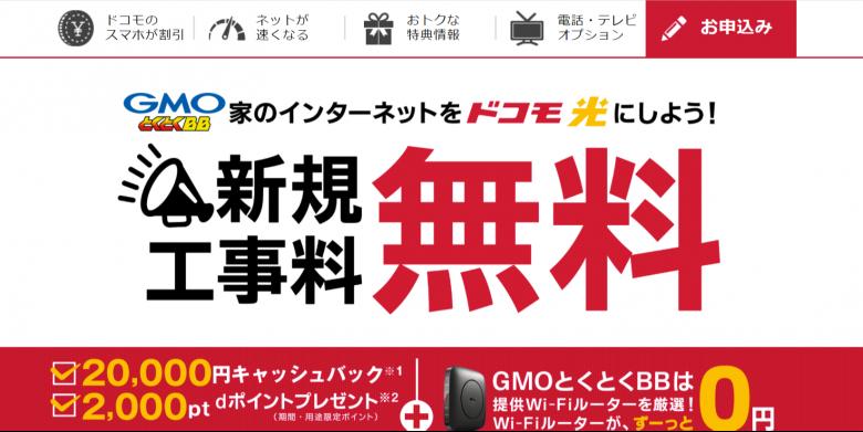 ドコモ光-GMOとくとくBB-申込画面