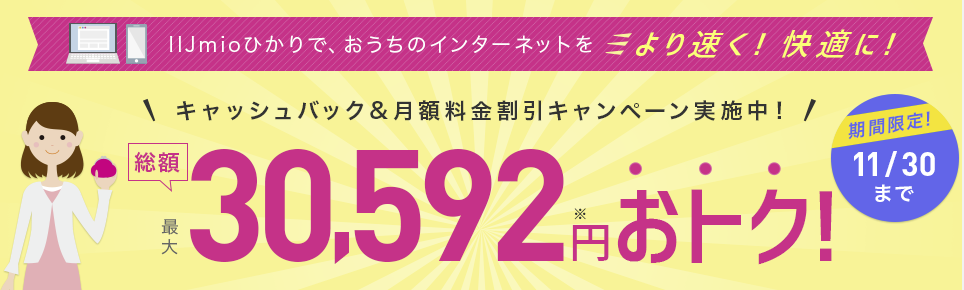 IIJmioひかりキャッシュバック+割引キャンペーン