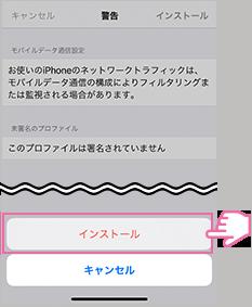 iPhoneAPN設定