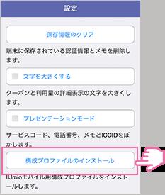 IIJmio iPhone APN設定