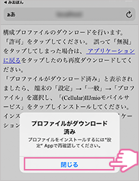 iPhone APN設定