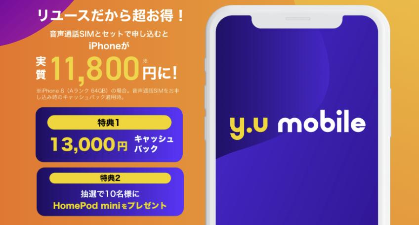 ネットの教科書経由のy.u mobile申し込み
