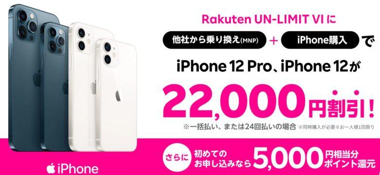 楽天モバイルのiPhone22,000円割引キャンペーン