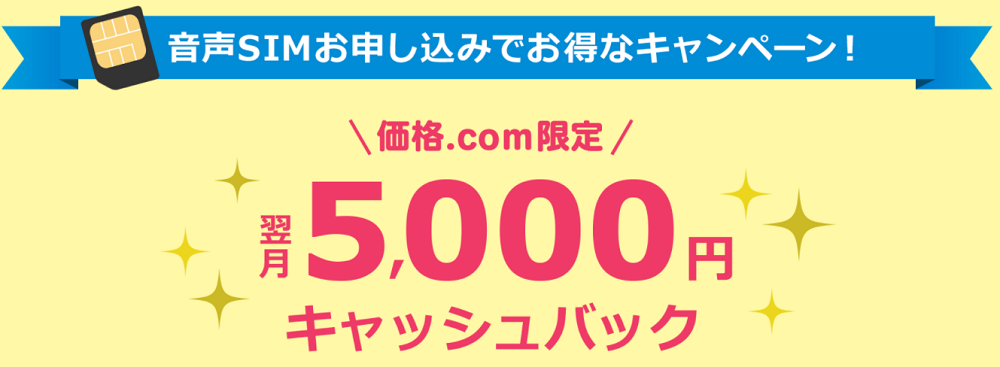 価格.comの5,000円キャッシュバック