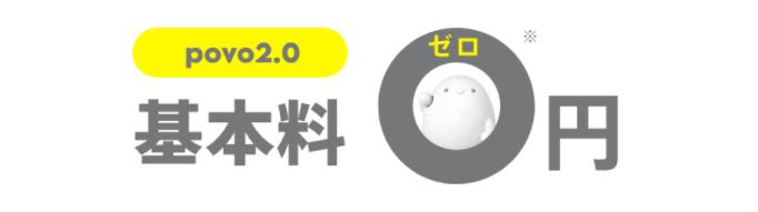 povo2.0基本料0円