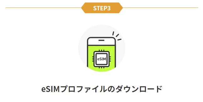 LINEMOの乗り換え方法(eSIM)