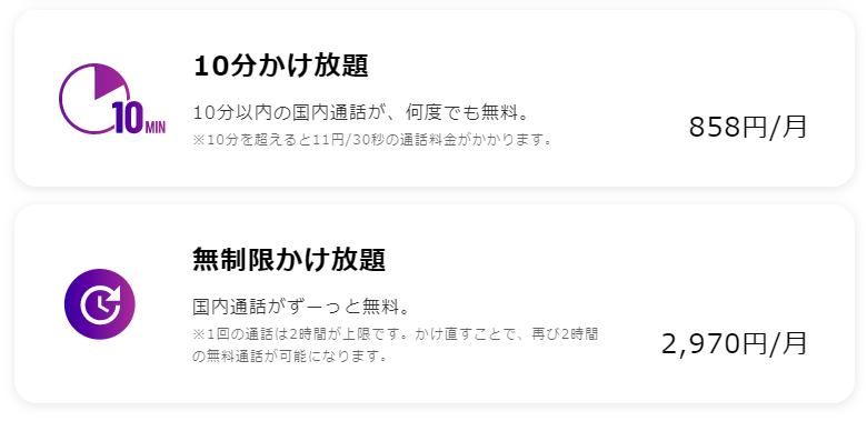 y.u mobile国内通話が定額