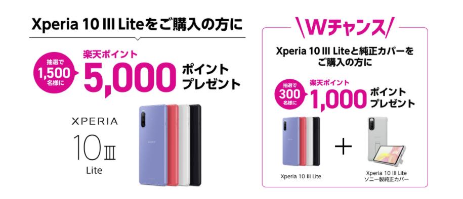Xperia 10 III Lite Wチャンスキャンペーン