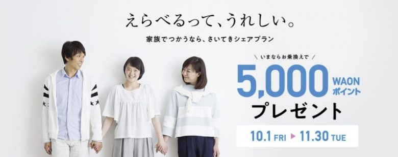 イオンモバイル新料金&お乗換えキャンペーン