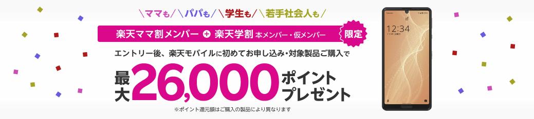 楽天モバイルの楽天ママ割・学割メンバー限定キャンペーン