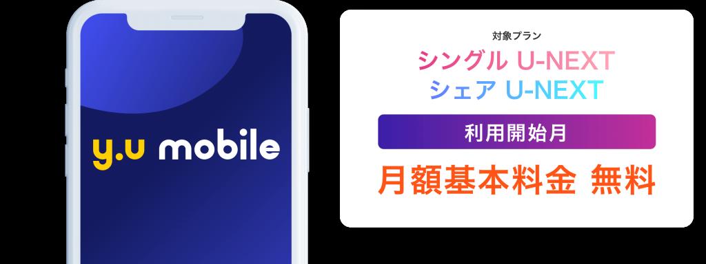 y.u mobile キャンペーン