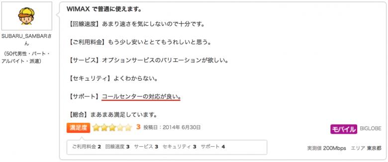 スクリーンショット 2015-08-09 3.03.39