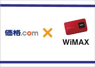 wimax-kakaku