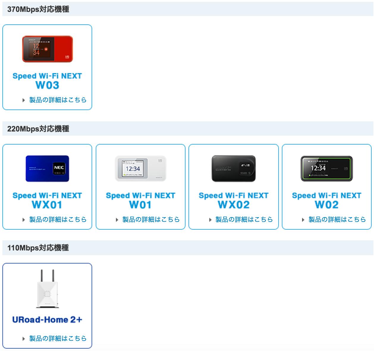 WiMAX お試し レンタル 貸出機器 20161015