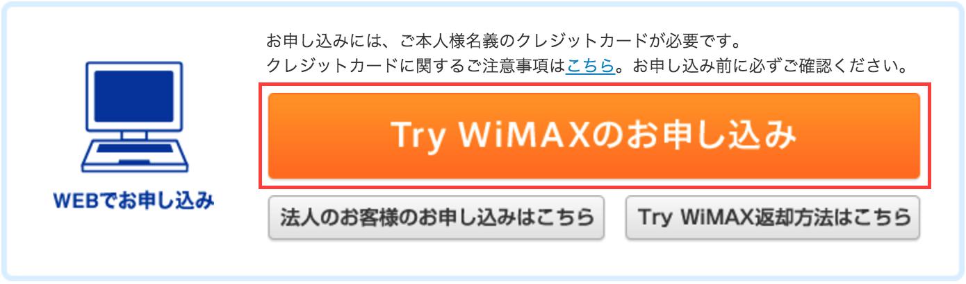 Try WiMAX お試し レンタル 申し込み