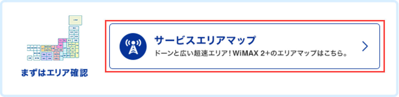 WiMAX お試し レンタル サービスエリアマップ