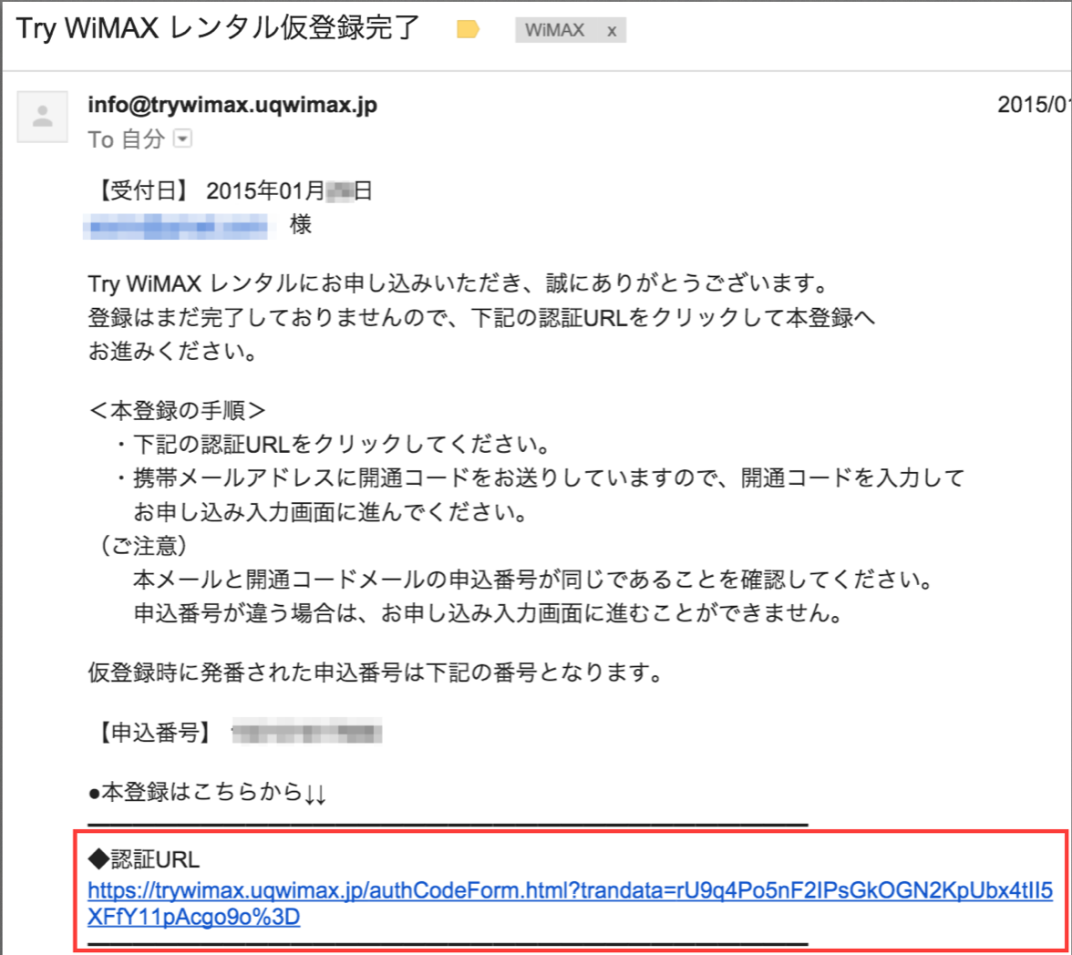 WiMAX お試し レンタル 認証URL