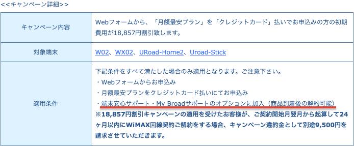 broad WiMAX 初期費用割引適用条件