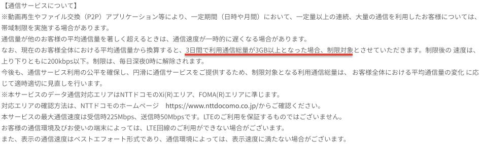 スマモバ LTE使い放題プラン 2016-12-01 10.45.04