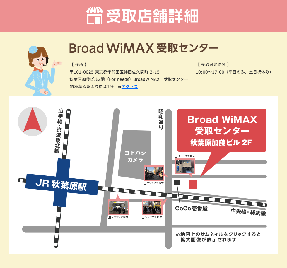Broad WiMAX 受取センター
