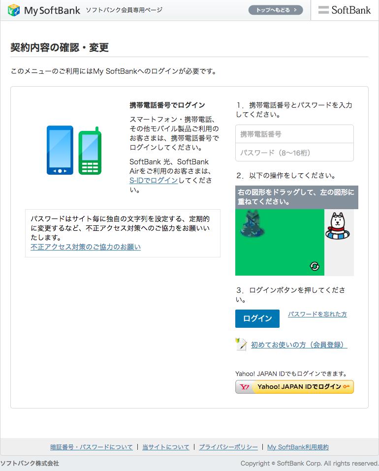 WiMAX ソフトバンク My SoftBank