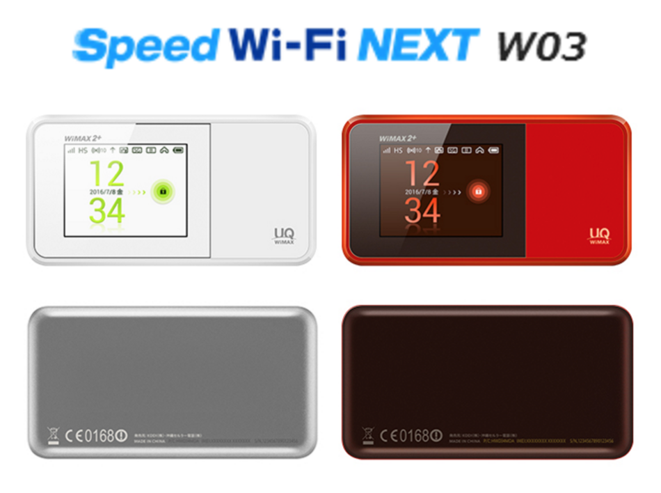 WiMAX エリア W03
