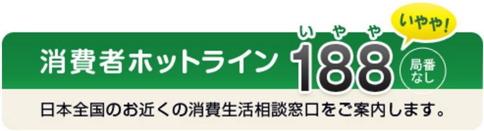 スマモバ ポケットWiFi 消費者センター 番号