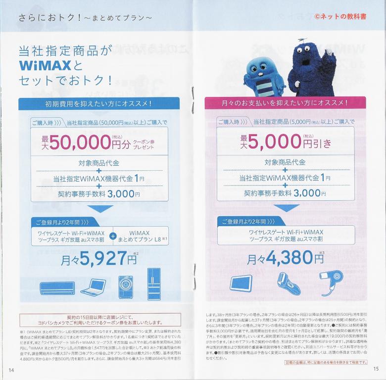 ヨドバシカメラWiMAXパンフ