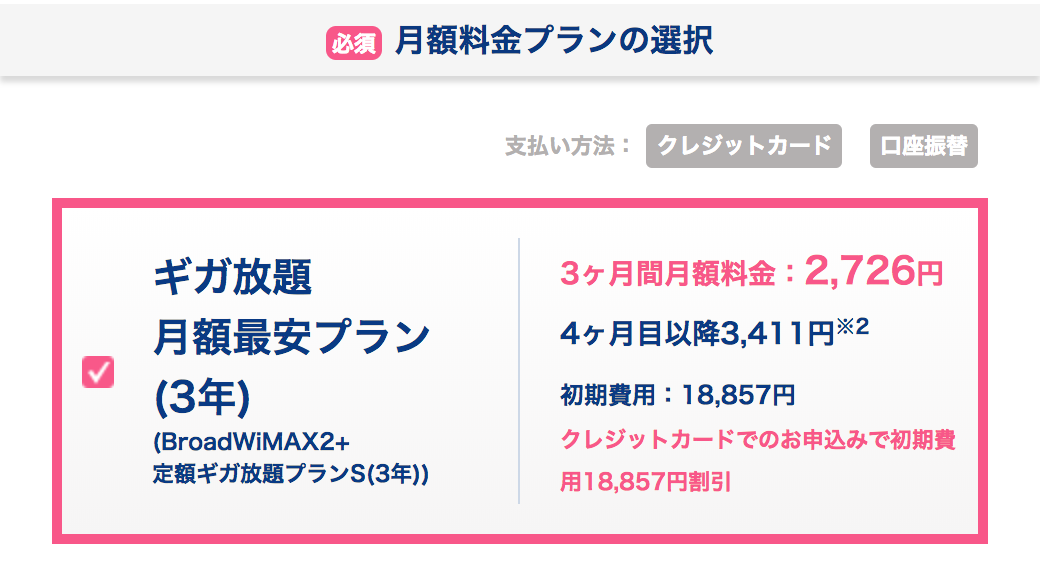 Broad WiMAX3年契約