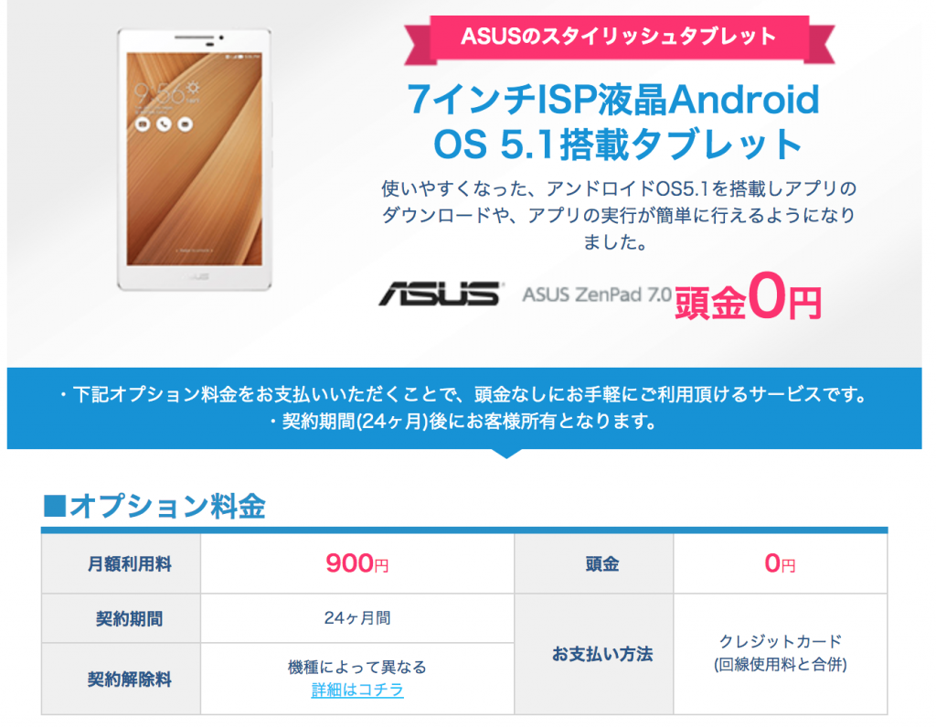 ASUS ZenPad7