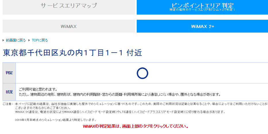 Wimax ピンポイントエリア判定結果